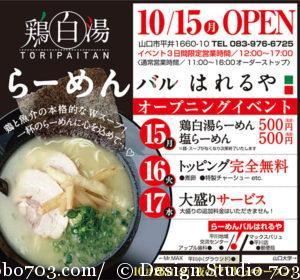 鶏白湯らーめんバルはれるや地域情報紙広告