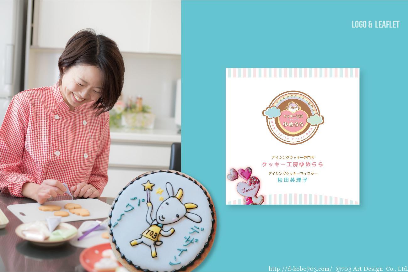 アイシングクッキー専門店 クッキー工房ゆめらら 代表 秋田英理子さん